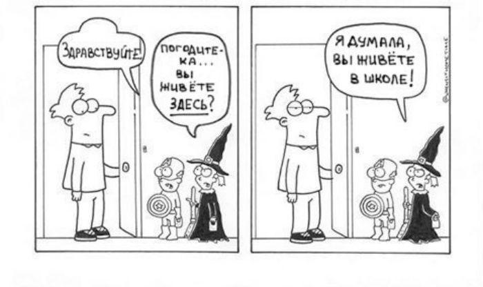 комиксы о непростой жизни учителя