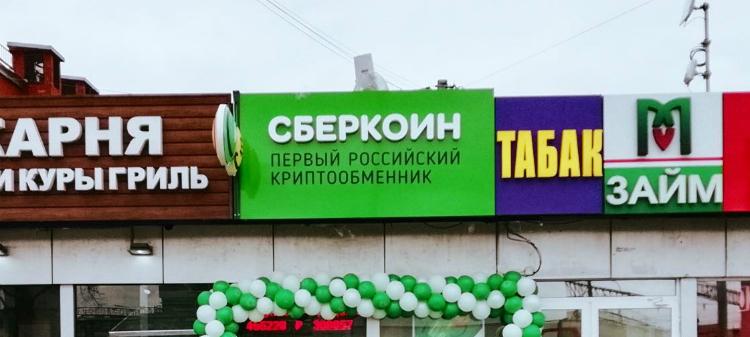 Обмен криптовалюты москва катасонов о криптовалюте видео