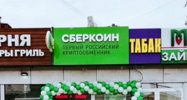 Хачапури, сигареты и биткоин: на Курском вокзале открылся первый пункт обмена криптовалюты в Москве