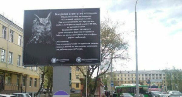 Гибкий график, хорошая зарплата, дружный коллектив: наркоторговцы ищут курьеров вцентре Екатеринбурга