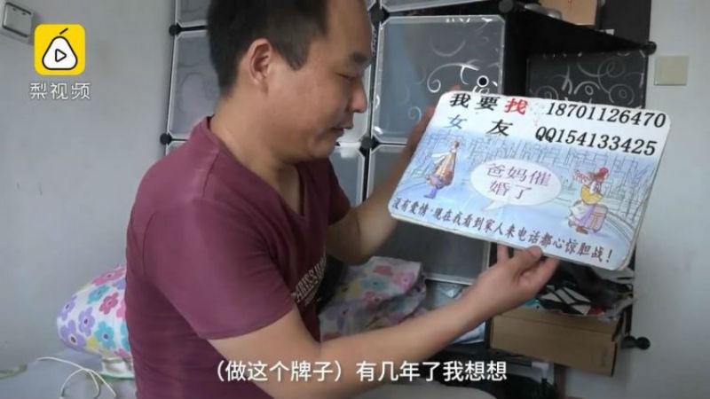 Китаец, которому 80 тысяч раз отказывали женщины, все еще надеется найти вторую половинку