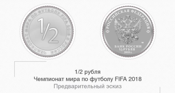 «1/2 рубля»: Банк России показал макет монеты, которую отчеканит, если наши выиграют у Хорватии
