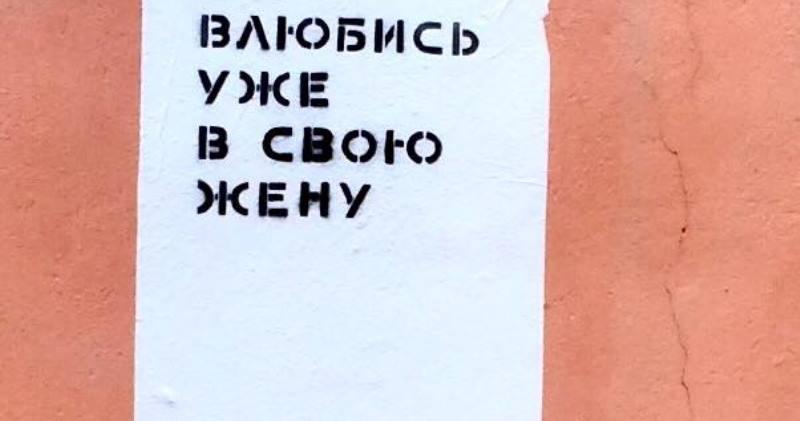 Питерский стрит-арт: надписи, которые вдохновляют, умиляют и бесят
