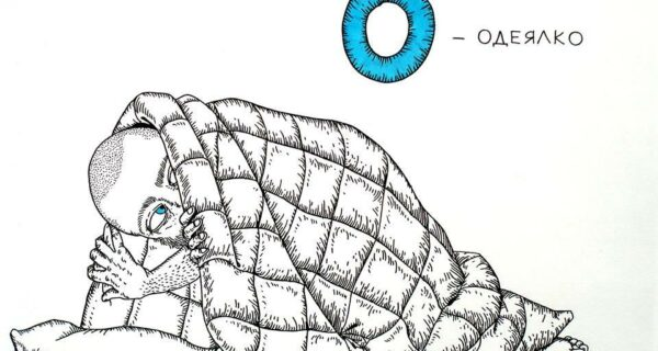 «Азбука для дядичек» от минского художника Андрея Ярошевича