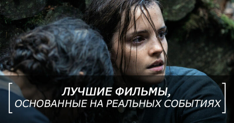 luchshie-filmy-osnovannye-na-realnyx-sobytiyax.jpg