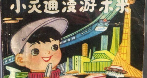 Смартфоны, умные часы и роботы: китайская детская книжка 1960-го года предсказала, как будут жить люди в будущем