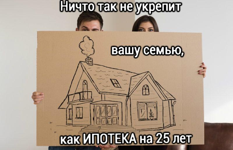 Прежде чем брать ипотеку, надо тщательно взвесить все «Pro et contra»
