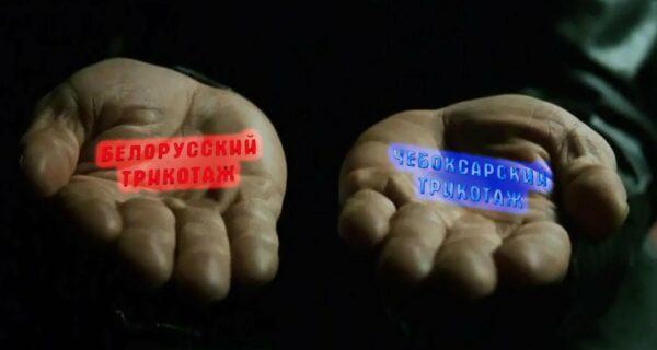 В сети активно обсуждают «битву» белорусского и чебоксарского трикотажа. А что выберете вы?