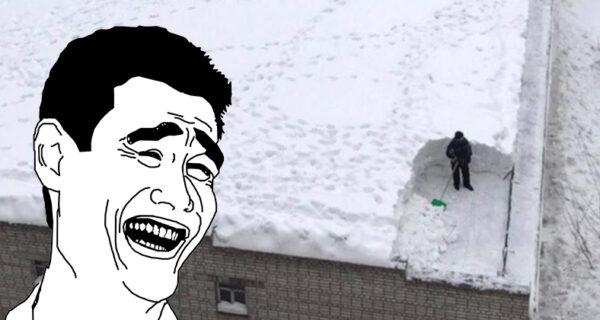 Мем «Снег на крыше» как отражение нашейжизни