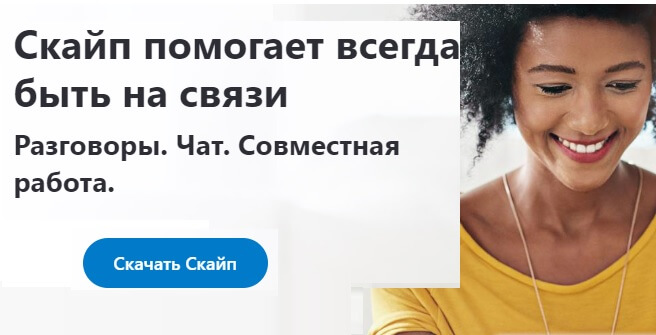 Скачать Скайп бесплатно