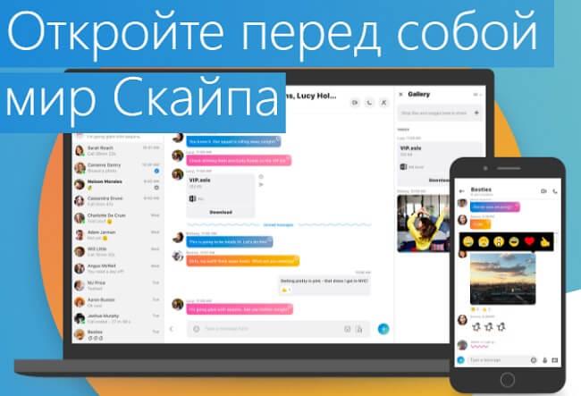 Общение в Скайп