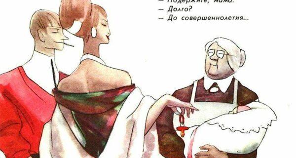 Советская карикатура на семейную тему