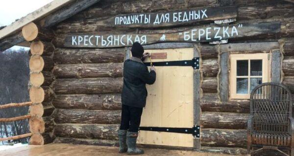 «Магазинчик для бедных» Германа Стерлигова начал продажу «социального» хлеба