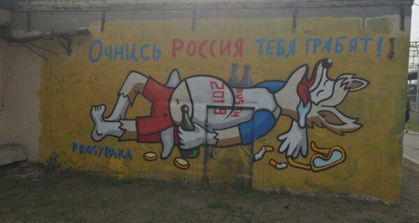 Граффити-райтеры vs. ЖКХ, или Битва застену