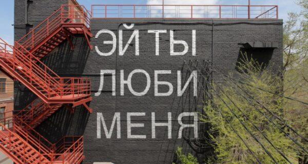 Наполняя улицы смыслом: злободневные работы художника T‑Radya