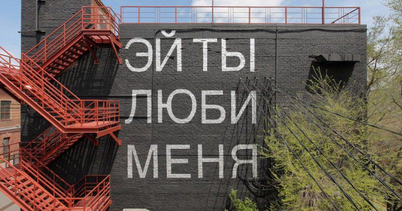 Наполняя улицы смыслом: злободневные работы художника T-Radya