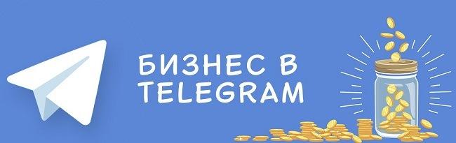 Накрутить подписчиков в Телеграм канал