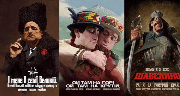 Отличный мэшап из украинских песен и голливудских блокбастеров от Дмитрия Кривоноса