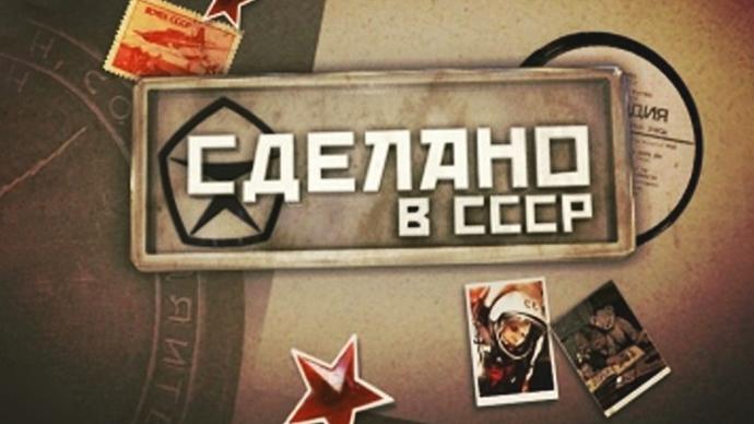 Ностальгический тест: Что вы знаете о жизни в СССР? фото