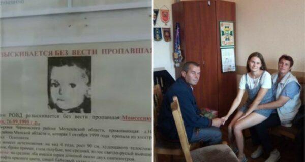 Семья из Беларуси воссоединилась с пропавшей дочерью спустя 20 лет после ее исчезновения