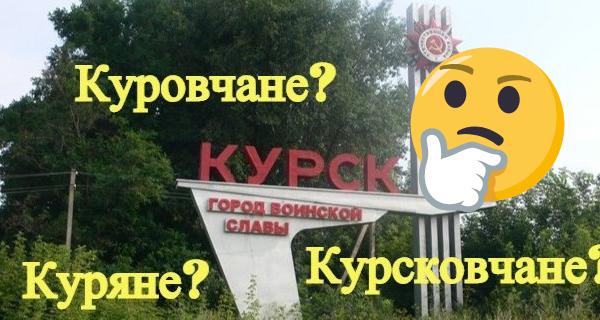 Тест: Как называют жителей российских городов?