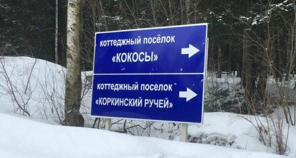 От «Монтекарловки» до «Хохловатиков»: в России полно поселков со странными названиями