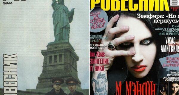 Взлет и падение «Ровесника» — культового молодежного журнала советской эпохи