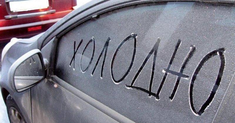 8 вещей, которые нельзя оставлять в машине зимой фото