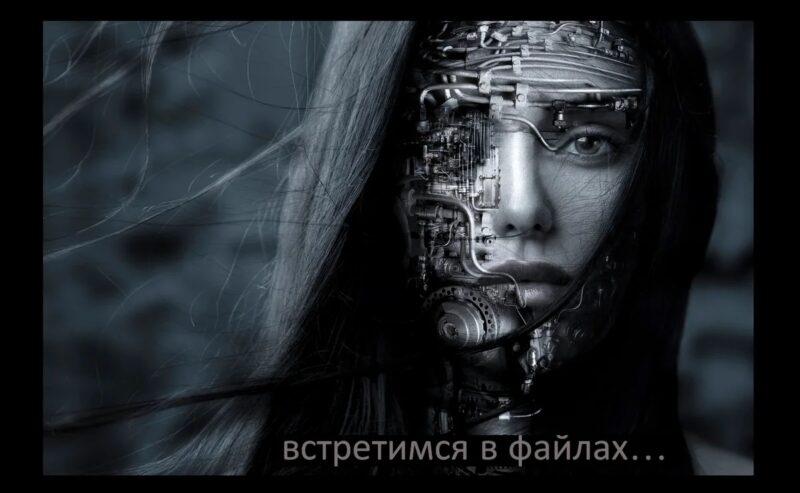 Assembler роман о роботах и людях