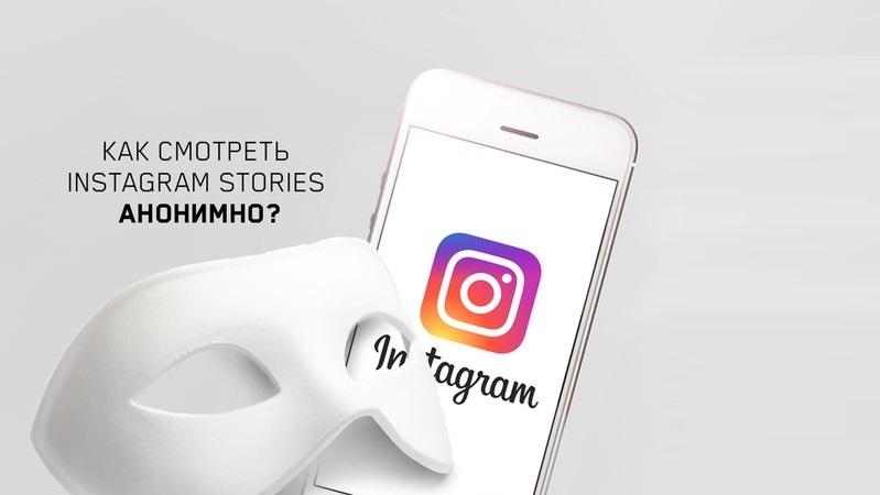 Смотреть истории Instagram анонимно