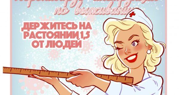 Мастер пикантных плакатов Андрей Тарусов нарисовал, как защититься от COVID-19