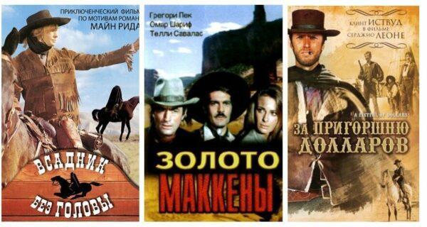 Кинопутешествие на Дикий Запад: 6 культовых вестернов 60–70‑х годов