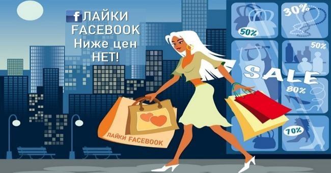 накрутка лайков фейсбук платно