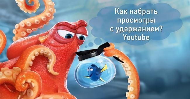 накрутка просмотров видео ютуб
