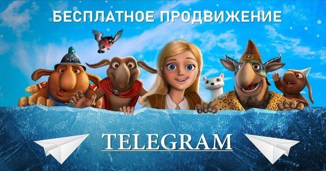 продвижение телеграм бесплатно