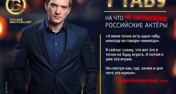 7 табу: чего никогда не сделают российские звёзды