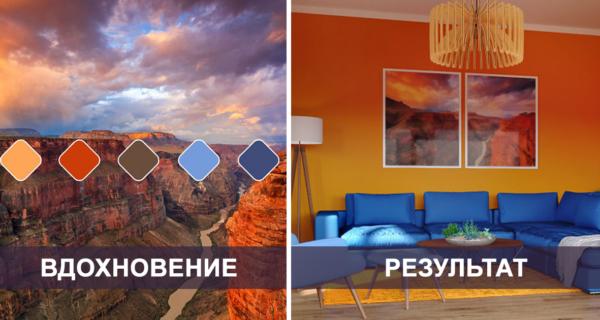 6 вариантов интерьера одной гостиной, созданные по мотивам самых красивых мест планеты