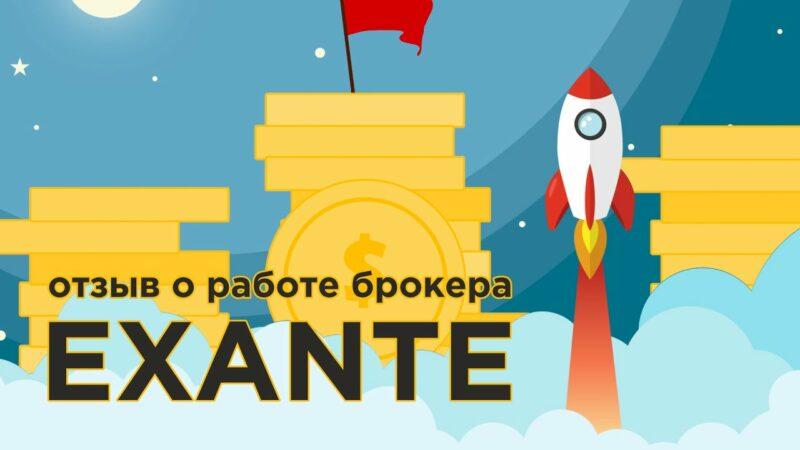 Новости об Exante. Реальные отзывы о брокере Exante Вам нужны реальные отзывы и новости об Exante - значит, вам сюда.