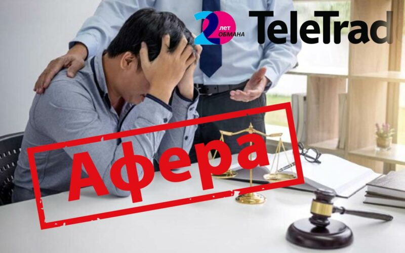 Телетрейд нарушает закон