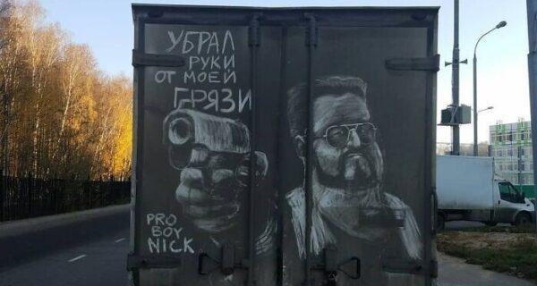 35 крутых рисунков на грязных грузовиках от художника Никиты Голубева ака Pro BoyNick