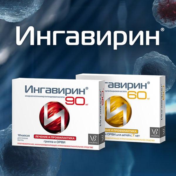 противовирусный препарат ингавирин