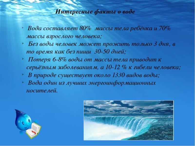 Bigpicture ru 10 интересных фактов о воде
