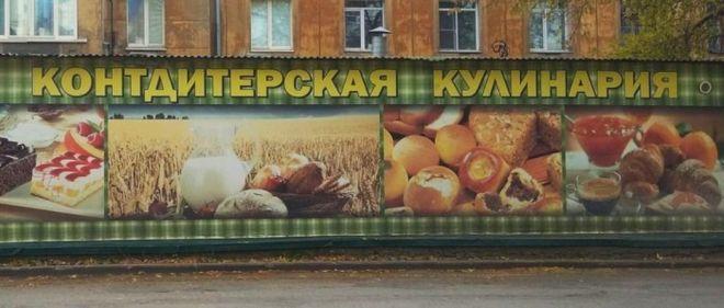 Bigpicture ru 7konditerskaya