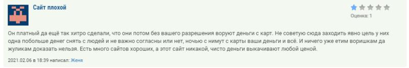 Bigpicture ru отзыв о loveeto №3