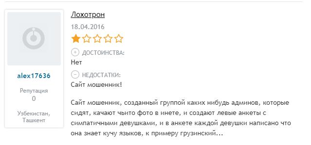 Bigpicture ru отзыв о loveeto №4