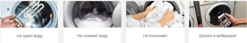ремонт любых неисправностей стиральных машин