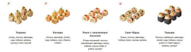 заказать роллы с доставкой на дом на tanuki.ua