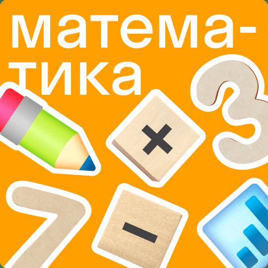 Bigpicture ru математика для учеников 1 11 класса