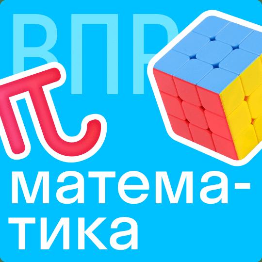 Bigpicture ru подготовка к впр по математике для учеников 4 8 классов