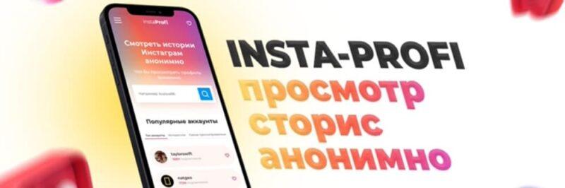 Bigpicture ru смотреть инстаграм истории анонимно